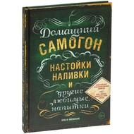 Книга «Домашний самогон, настойки, наливки и другие любимые напитки»