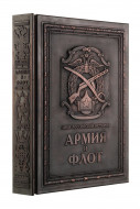 Книга «Армия и флот»